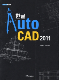 한글 Auto CAD 2011