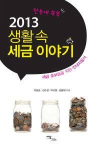 한눈에 쏙쏙 생활속 세금이야기(2013)