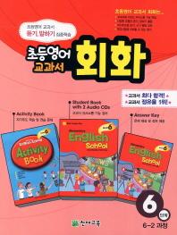 초등영어교과서 회화 6단계(6-2과정)(2021)