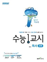 수능1교시 고등 독서 공통(2021)