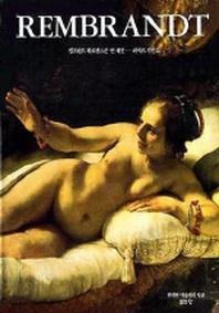 REMBRANDT(렘브란트 하르멘스조반 레인)(위대한 미술가의 얼굴)