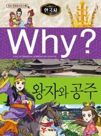 Why? 한국사: 왕자와 공주