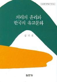 의리의 윤리와 한국의 유교문화 (아산재단연구총서 제164)