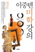 이중톈의 미학강의