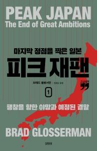피크 재팬, 마지막 정점을 찍은 일본. 1(큰글자책)