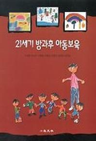 21세기 방과후 아동보육