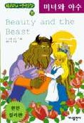 미녀와 야수(KELLY의영어만화 11)