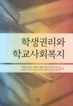 학생권리와 학교사회복지