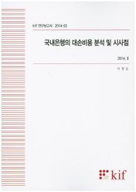 국내은행의 대손비용 분석 및 시사점(2014. 9)