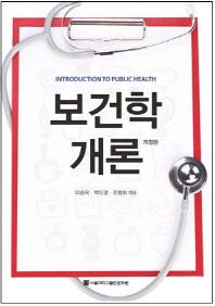 보건학개론