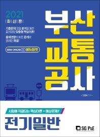 부산교통공사 전기일반(2021)