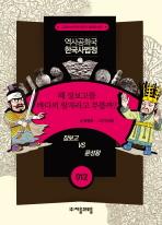 역사공화국 한국사법정. 12: 왜 장보고를 바다의 왕자라고 부를까
