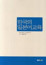 한국의 일본어 교육