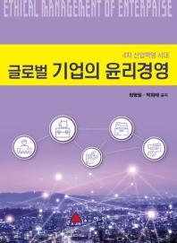 글로벌 기업의 윤리경영
