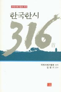 한국한시 316