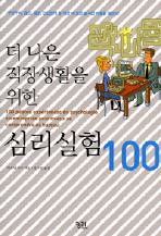 더 나은 직장생활을 위한 심리실험 100
