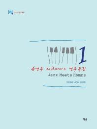 재즈피아노 연주곡집. 1