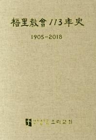 오리교회 113년사(1905-2018)