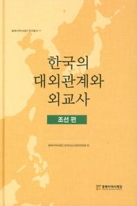 한국의 대외관계와 외교사: 조선편