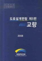 교량 (2008)