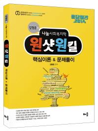 나눔사회복지학 원샷원킬 핵심이론 문제풀이(2014)