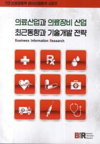 의료산업과 의료장비 산업 최근동향과 기술개발 전략