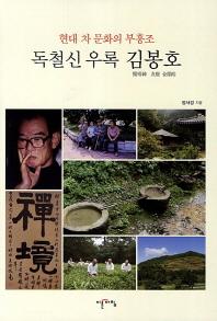 독철신 우록 김봉호