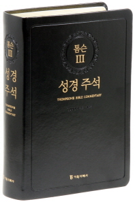 톰슨. 3: 성경주석(검정)(색인)