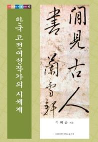 한국 고전여성작가의 시세계