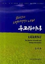 우크라이나: 코자크와 오렌지혁명의 나라
