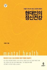 현대인의 정신건강