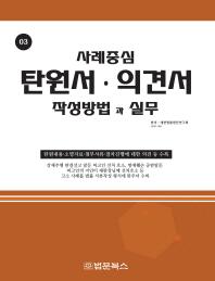 탄원서 의견서 작성방법과 실무
