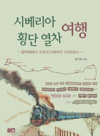 시베리아 횡단 열차 여행