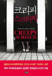 크리피 스크리치(Creepy Screech)