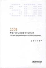 특별사법경찰제도의 장기발전방안 2009