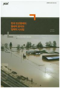 한국 빈곤문제의 동태적 분석과 정책적 시사점