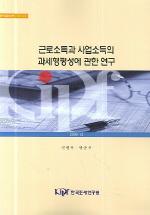 근로소득과 사업소득의 과세형평성에 관한 연구