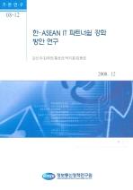 한- ASEAN IT 파트너쉽 강화 방안 연구