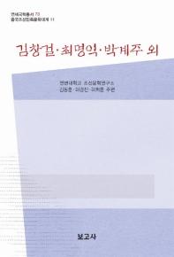 김창걸 최명익 박계주 외