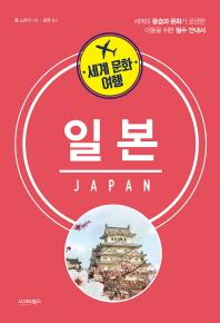 세계 문화 여행: 일본