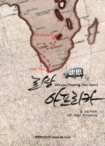 로망 아프리카
