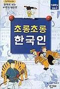 초롱초롱 한국인(저학년용)(황금두뇌앙팡 3)