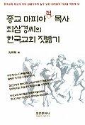 종교 마피아적 목사 최삼경씨의 한국교회 짓밟기