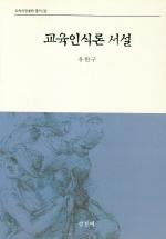 교육인식론 서설