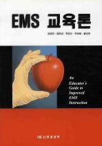 EMS 교육론