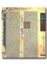 성서의 역사