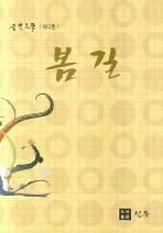 봄길(글벗문학 제3호)