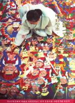 사불교본. 1