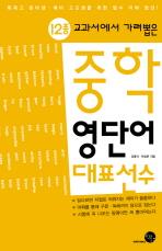 12종 교과서에서 가려 뽑은 중학영단어 대표선수