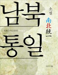 소설 남북통일